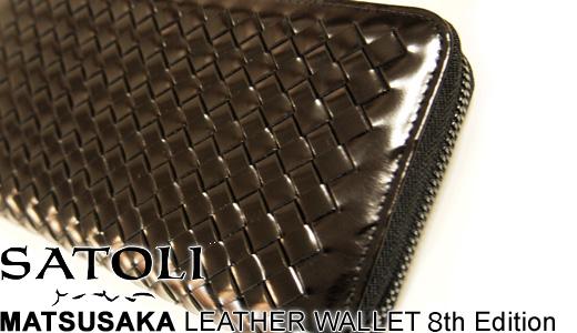 SATOLI(さとり)松阪牛レザー財布 8th Edition